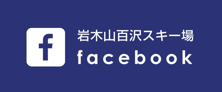 岩木山百沢スキー場 Facebook(フェイスブック)