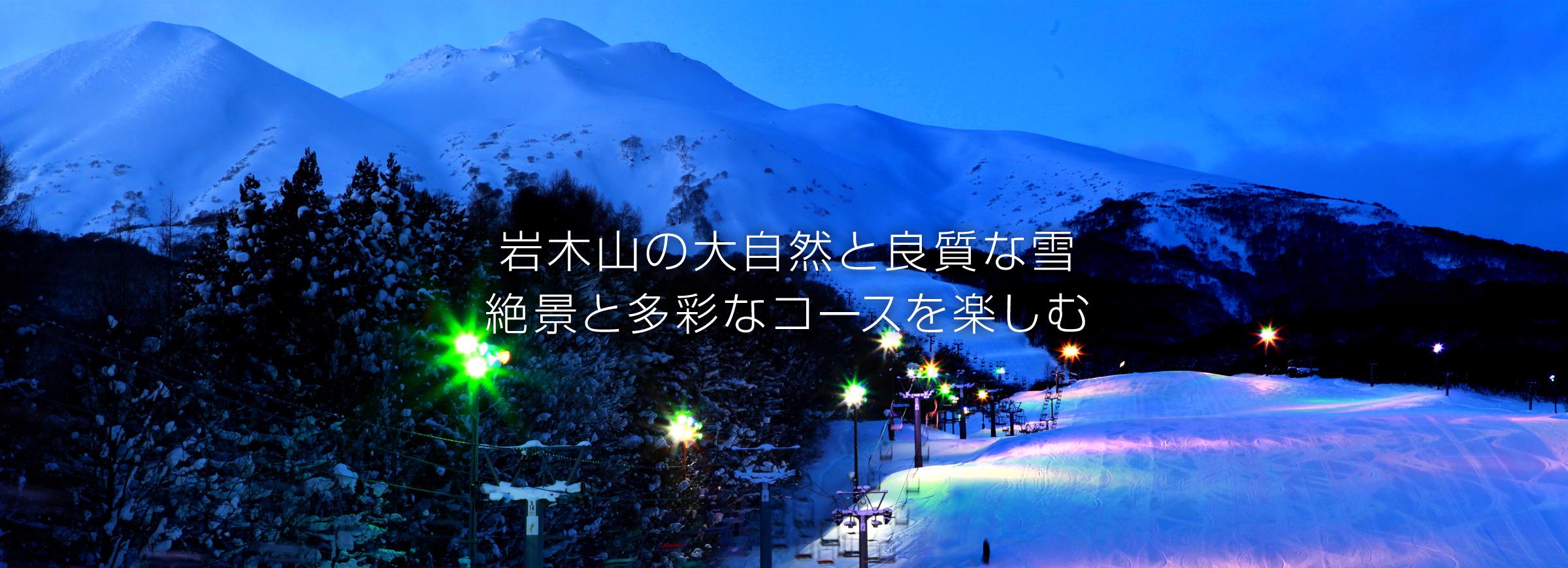 天然の雪に恵まれ、スキー、スノーボードなど、様々なウィンタースポーツが楽しめる百沢スキー場
