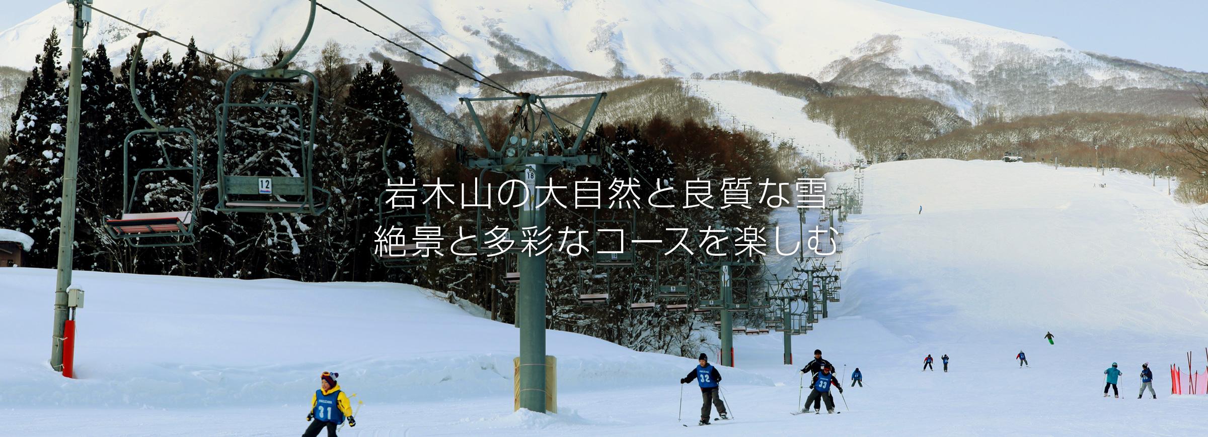 百沢スキー場では全コースがスノーボード・スノースクートなど滑走可能