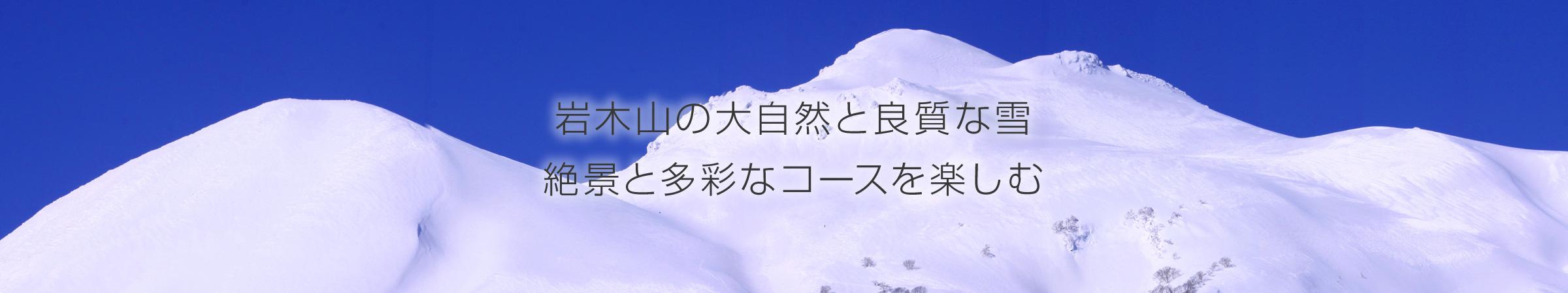 岩木山 百沢スキー場