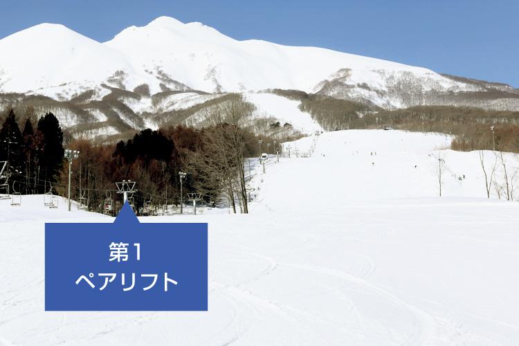 岩木山百沢スキー場 第1ペアリフト
