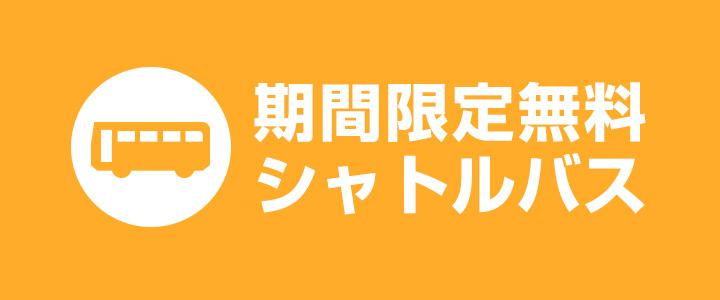 岩木山百沢スキー場 期間限定無料シャトルバス