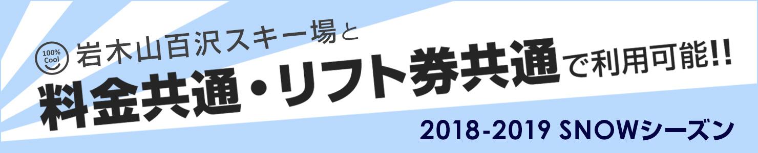 百沢スキー場 共通券