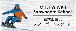 百沢スノーボードスクール