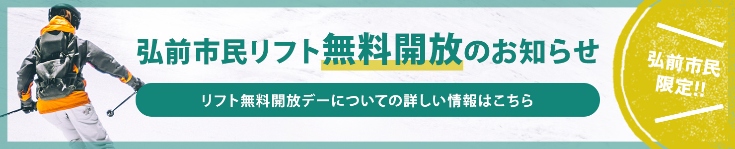 岩木山百沢スキー場 リフト無料開放デー