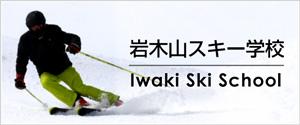 百沢スキー学校