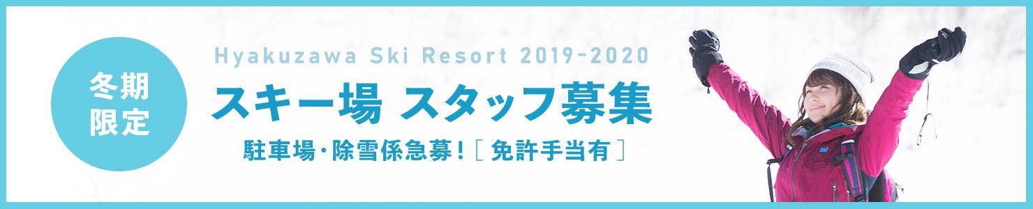 百沢スキー場 スタッフ募集(求人情報)